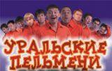 Любители Уральских пельменей и прочих шуток