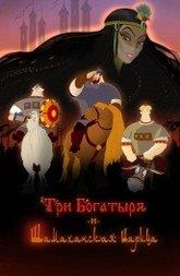 Три богатыря и Шамаханская царица мультфильм онлайн