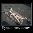 1313950591_demotivatory_01