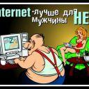 Интернет - лучше для мужчины -НЕТ!
