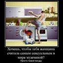 просто помой посуду