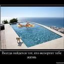 1282468070_229241_vsegda-najdetsya-tot-kto-isportit-tebe-zhizn