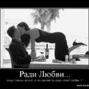 ради любви