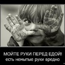 458800-2010.10.15-04.56.41-bomz.org-demotivator_moyite_ruki_pered_edoyi_est_nemiytiye_ruki_vredno