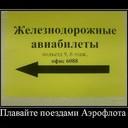 Жд.авиабилеты