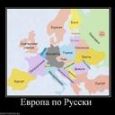Европа по русски