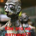 удивленная статуя