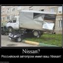 ниссан