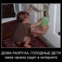 дети пролезают через отверстие в двери