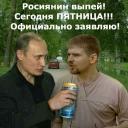 Путин с банкой пива